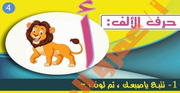 مذكرة اللغة العربية للصف الأول الابتدائي ترم أول 2020 أ/ عمرو المغربي 5248