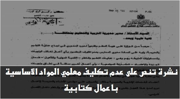 نشرة تنص على عدم تكليف معلمي المواد الاساسية باعمال كتابية 525
