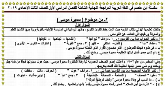 أفضل مراجعة عربي للصف الثالث الاعدادي ترم أول 2019 أ/ حسن بن عاصم 5269
