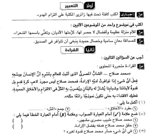 امتحانات اللغة العربية للصف الاول الاعدادى ترم أول 2019 محافظات العام السابق 5279