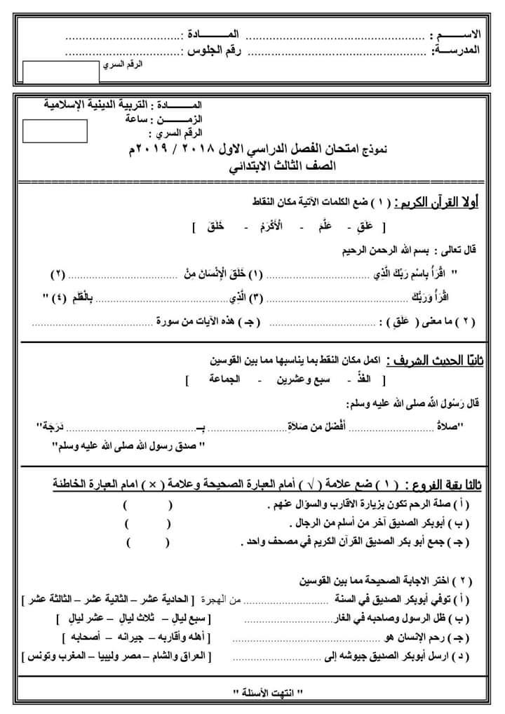 امتحانات الصف الثالث الابتدائي لغة عربية وحساب ولغة انجليزية وتربية دينية ترم أول 2019 5290