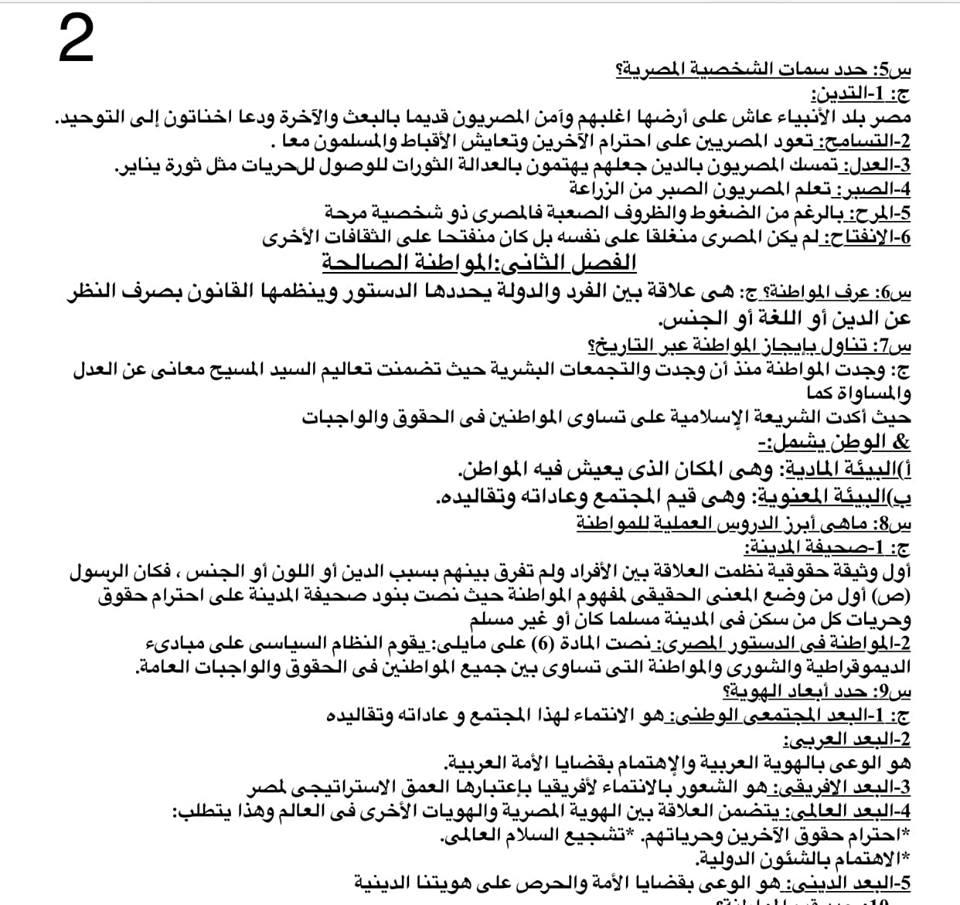 ملخص التربية الوطنية ١ ثانوي ترم أول في ١٠ أسئلة فقط بالاجابات أ/ مؤمن الانصاري 5306