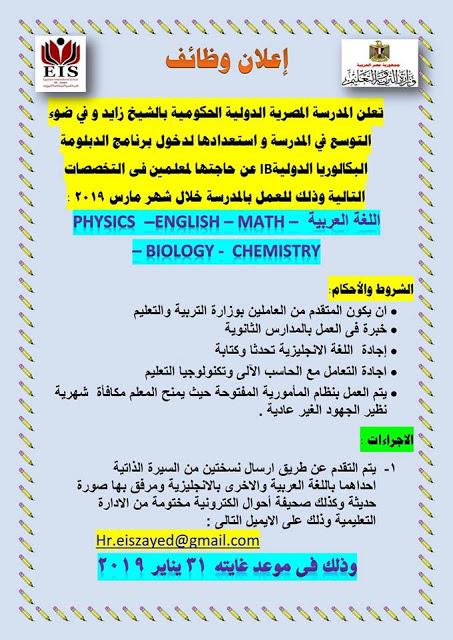 اعلان وظائف معلمين بوزارة التربية والتعليم.. التقديم حتى 31 يناير المقبل  5307
