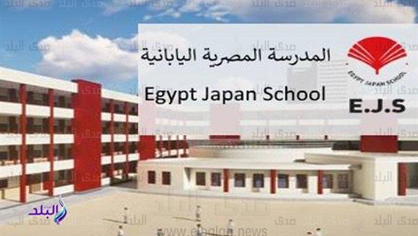 التعليم تعلن عن 3 مفاجآت جديدة بالمدارس اليابانية من العام القادم 53212