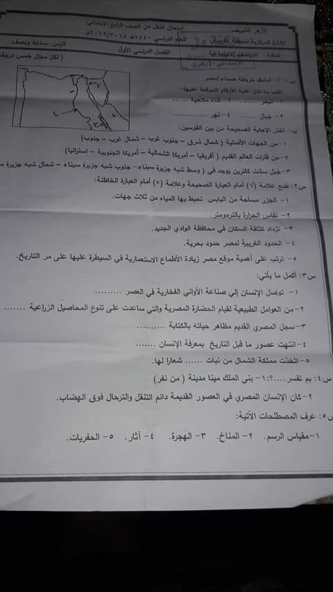 """امتحان الدراسات للصف الرابع الابتدائي ترم أول 2019 محافظة الغربية """"الازهر"""" 5330"""