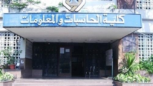 كلية الحاسبات والمعلومات جامعة عين شمس تعلن عن 5 برامج متميزة لطلاب الثانوية العامة  53311