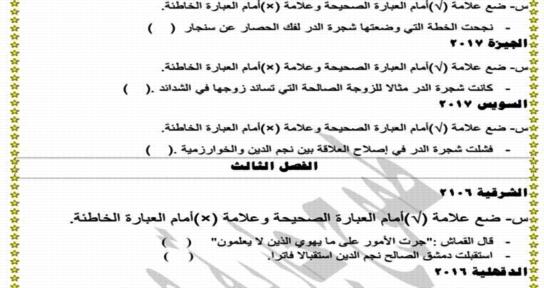 أهم أسئلة قصة طموح جارية للصف الثالث الاعدادي من واقع الامتحانات 5336