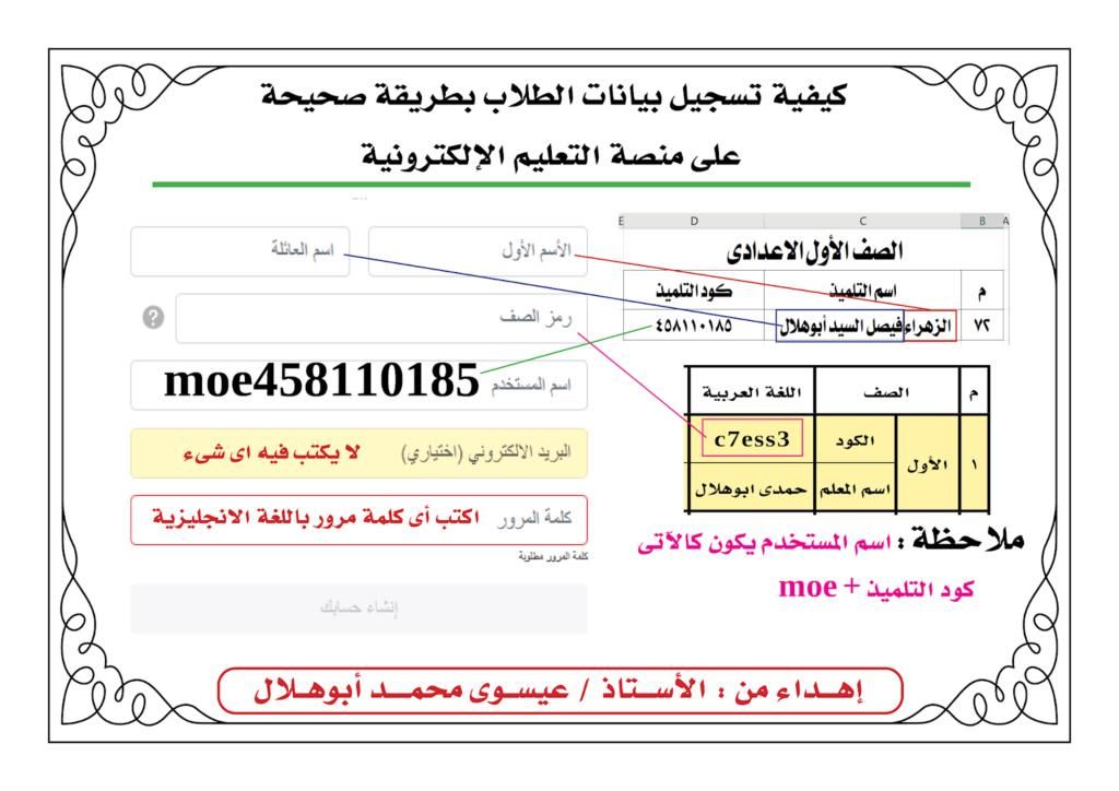 """شرح الطريقة الصحيحة لتسجيل الطلاب على منصة edmodo ادمودو """"صور"""" 534"""