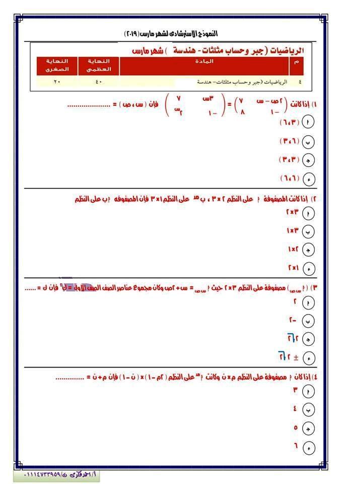 النموذج الاسترشادي لامتحان شهر مارس فى الرياضيات للصف الاول الثانوى  53419610