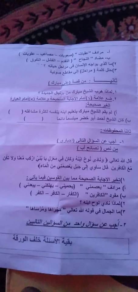 امتحان اللغة العربية للصف السادس الابتدائي ترم أول 2019 إدارة الشرابية التعليمية بالقاهرة 5343