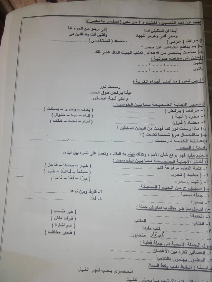 امتحان اللغة العربية للصف الرابع الابتدائي ترم أول 2019 ادارة الهرم التعليمية  5345