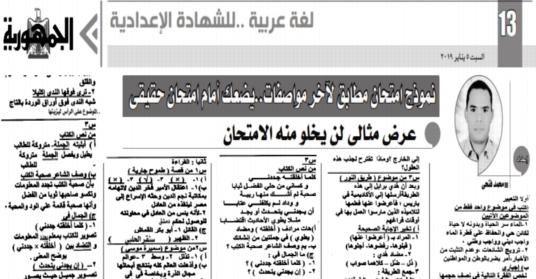 ملحق الجمهورية ينشر توقعات امتحان اللغة العربية للصف الثالث الإعدادي ترم أول 2019 بالإجابات 5347
