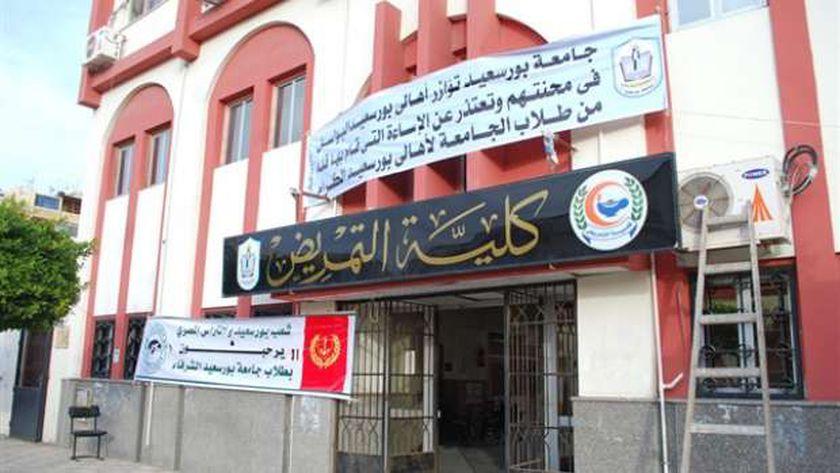 تنسيق كليات تمريض مصر 2021 53481510