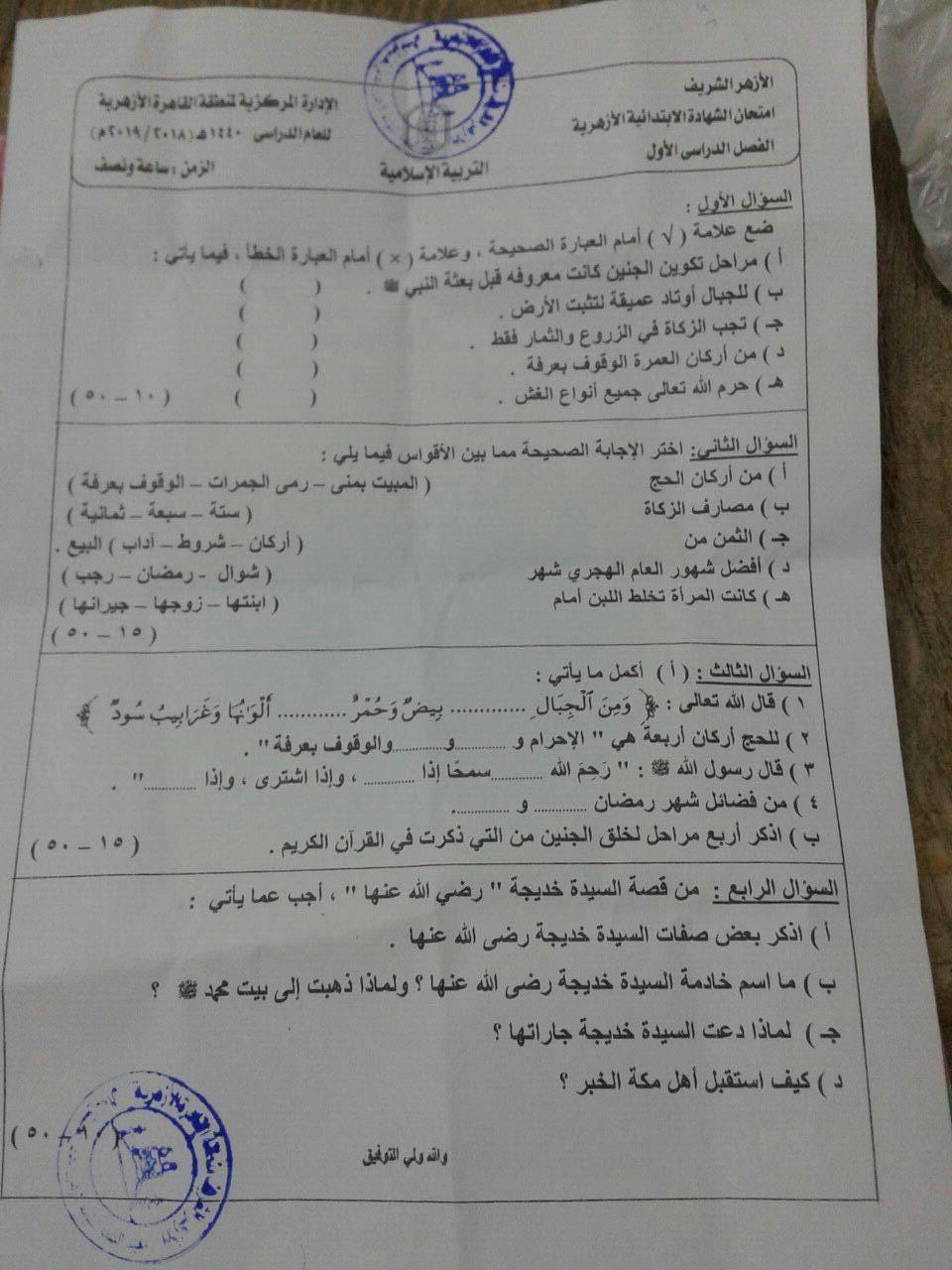 امتحان التربية الاسلامية للصف السادس الابتدائي ترم أول 2019 منطقة القاهرة 5353