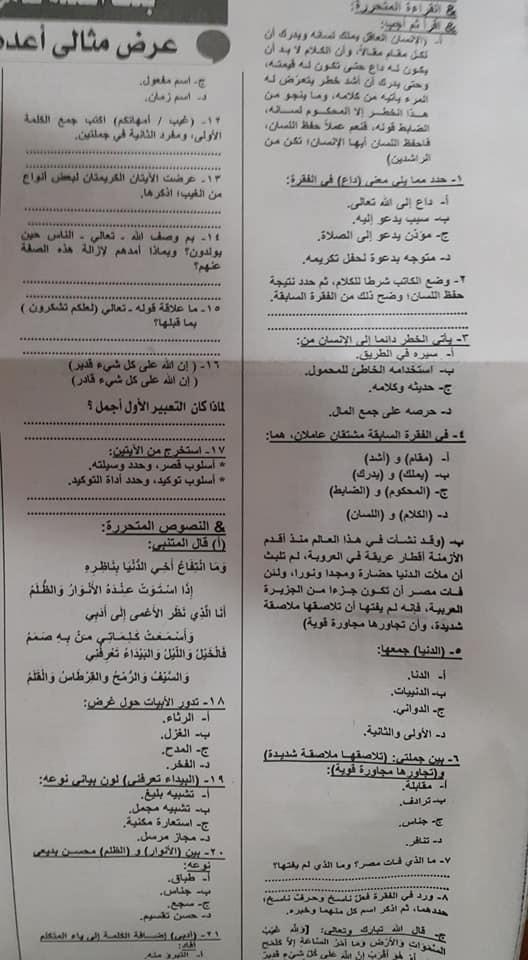 """ملحق الجمهورية"""" ينشر أسئلة امتحان اللغة العربية المتوقعة للصف الأول الثانوي نظام جديد 2019 5358"""