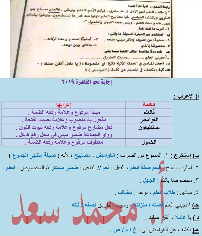 إجابة سؤال النحو للصف الثالث الاعدادي ترم أول 2019 محافظة القاهرة 5372