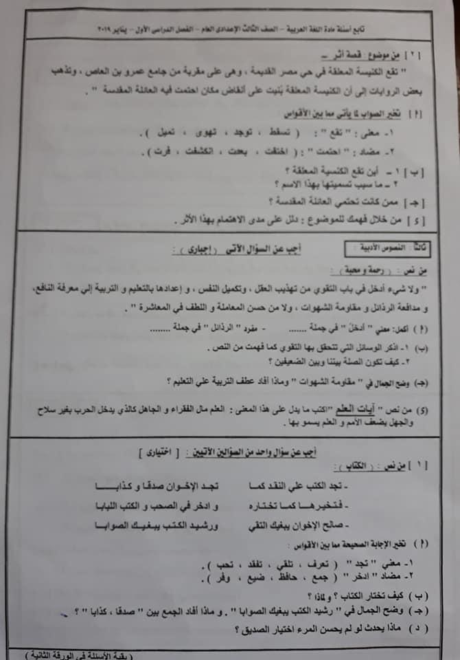 امتحان اللغة العربية للصف الثالث الاعدادي ترم أول 2019 محافظة دمياط 5376