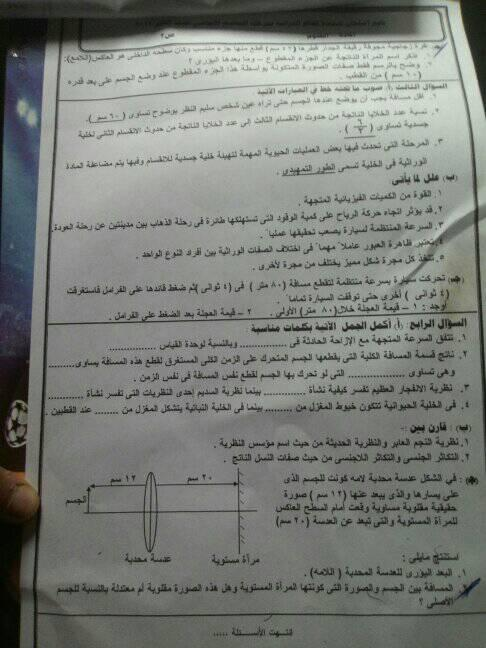 امتحان العلوم للصف الثالث الاعدادي ترم أول 2019 محافظة المنوفية 5383
