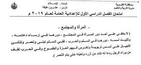 نموذج الاجابة الرسمي لامتحان اللغة العربية اعدادية القليوبية ترم أول 2019  5385
