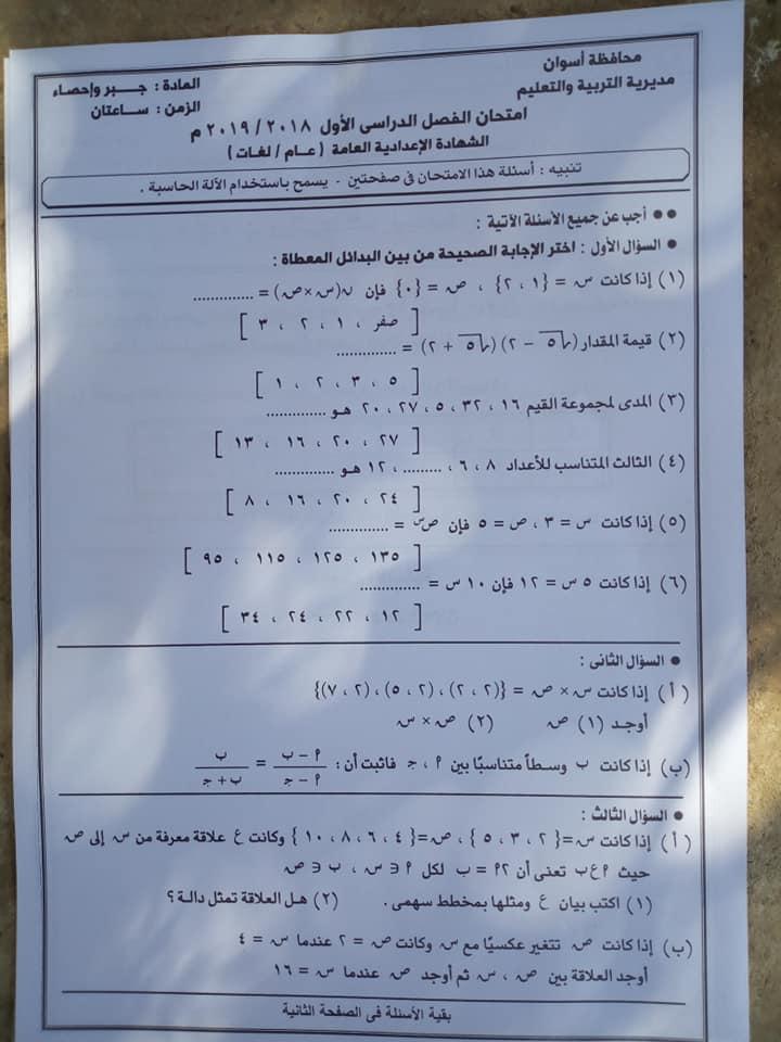 امتحان الجبر للصف الثالث الاعدادي ترم أول 2019 محافظة أسوان 5386