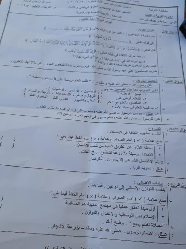 امتحان التربية الاسلامية للصف الثالث الاعدادي ترم أول 2019 محافظة الشرقية 5389