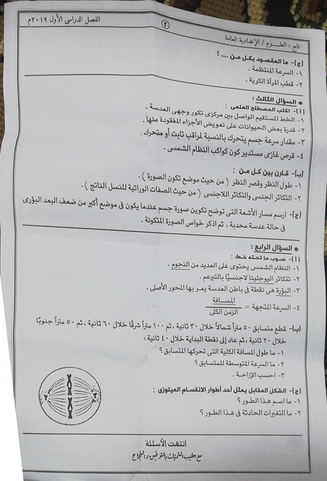 امتحان العلوم للصف الثالث الاعدادي ترم أول 2019 محافظة أسوان 5390