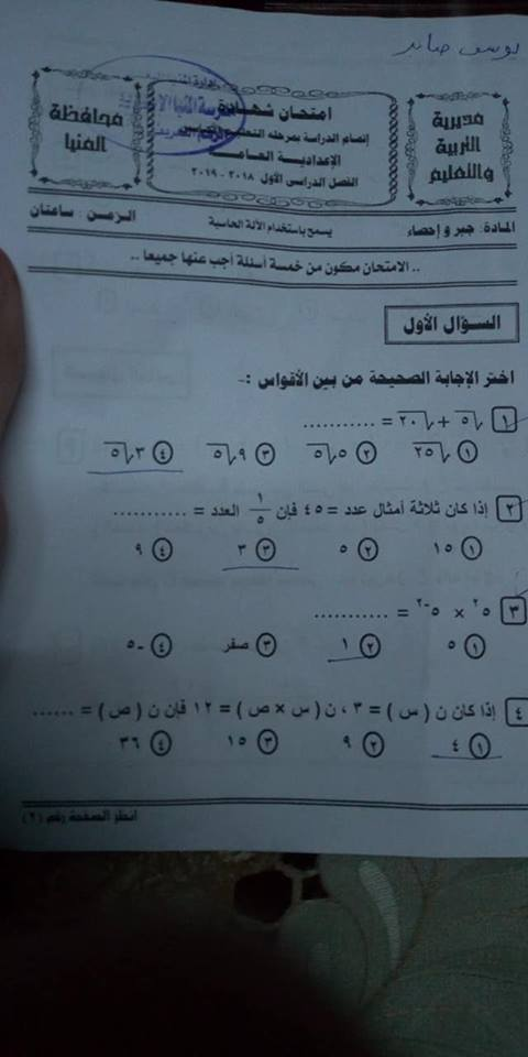 امتحان الجبر للصف الثالث الاعدادي ترم أول 2019 محافظة المنيا 5391