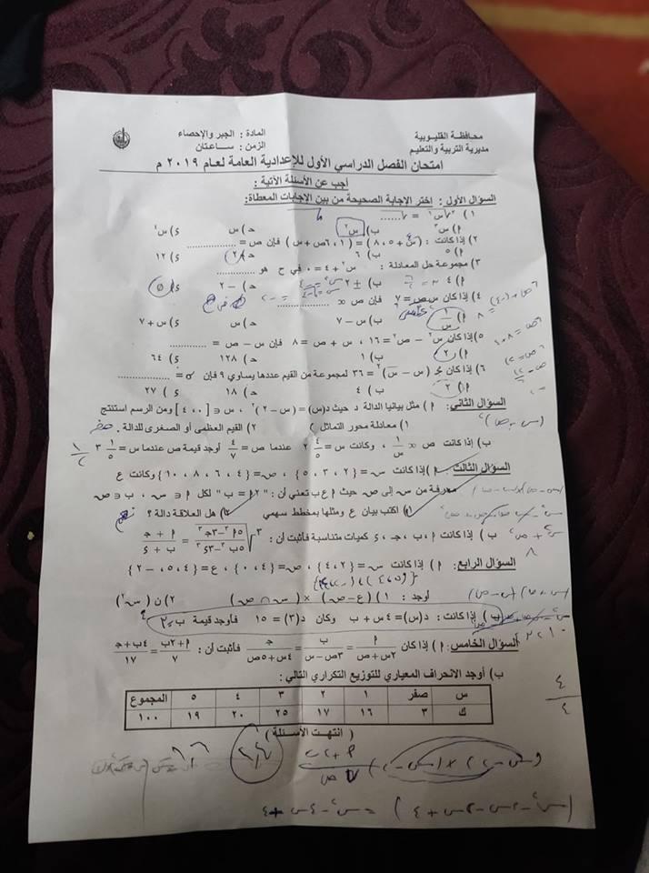 امتحان الجبر للصف الثالث الاعدادي ترم أول 2019 محافظة القليوبية 5394