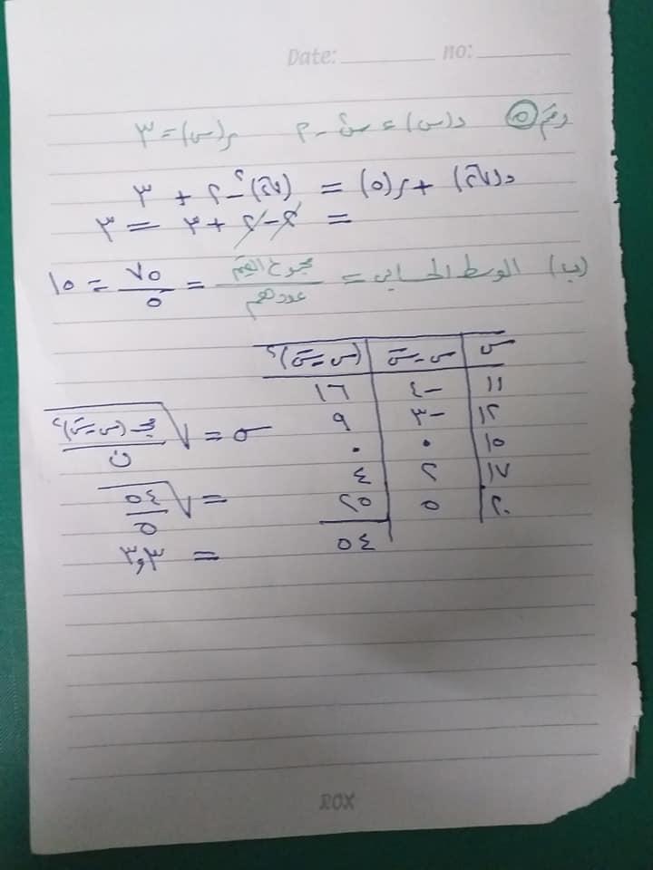 اجابة امتحان الجبر والاحصاء للصف الثالث الاعدادي ترم أول 2019 محافظة أسيوط 5395