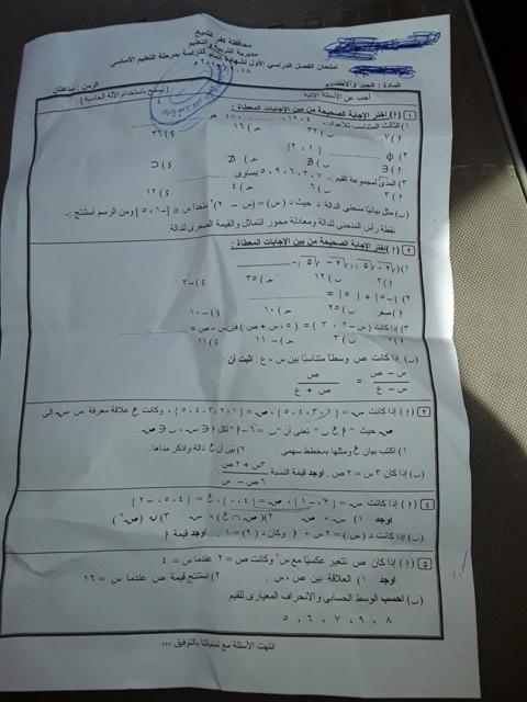 امتحان الجبر للصف الثالث الاعدادي ترم أول 2019 محافظة كفر الشيخ 5397