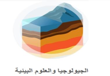 نماذج امتحانات الثانوية العامة 2019 في الجيولوجيا والعلوم البيئية لطلاب الدمج 5398
