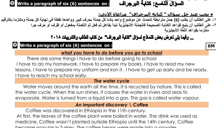 مراجعة اللغة الانجليزية للصف الثاني الاعدادي ترم ثاني أ/ محمد عابدين 54103