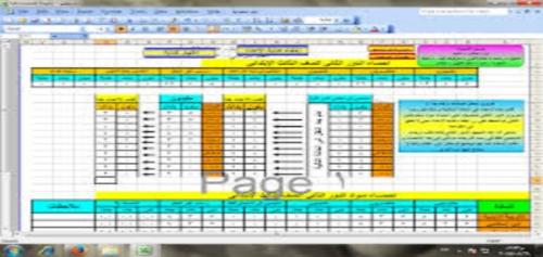 تعديل برنامج كنترول الصفين (الثانى – الثالث) الابتدائى طبقا للتعديل الاخير بتاريخ 18/4/2019 54104