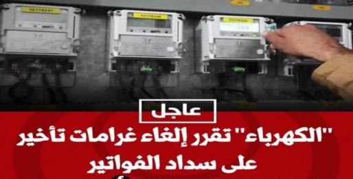إلغاء غرامات التأخير على سداد فواتير الكهرباء 54108