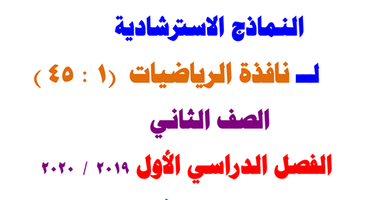 تحضير نافذة الرياضيات للصف الثاني الابتدائي من الدرس ١ حتى الدرس ٤٥ 5411