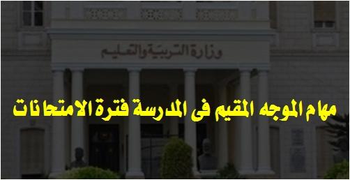 مهام الموجه المقيم فى المدرسة فترة الامتحانات  54115
