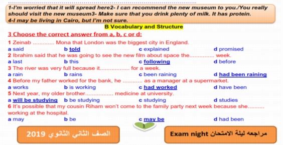 مراجعة كل أسئلة امتحان اللغة الانجليزية للصف الثاني الثانوي ترم ثاني.. بالاجابات 54118