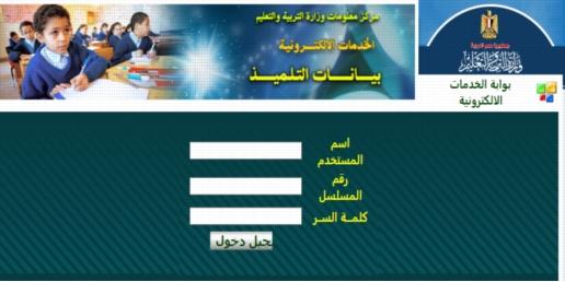 عاجل.. إتاحه تسليم كلمات السر الخاصة بدخول الإختبارات الإلكترونية لطلاب الصف الأول الثانوى 54119