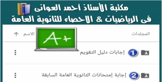 مكتبة الأستاذ أحمد العوانى في الرياضيات و الاحصاء لطلاب الثانوية العامة و الأزهرية 54126
