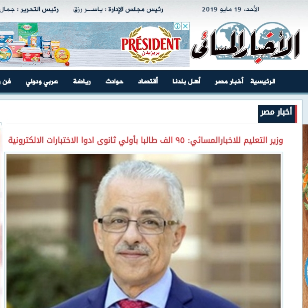 وزير التعليم: 95 الف طالب أدو الامتحانات الالكترونية 54139