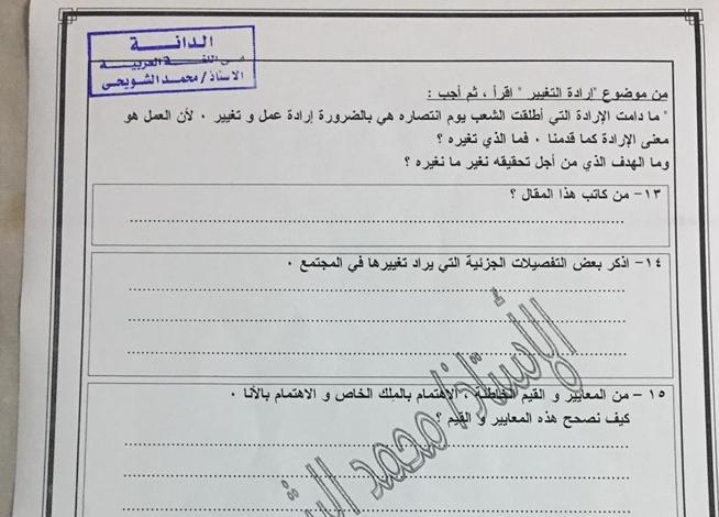نموذج امتحان مادة اللغة العربية للصف الثالث الثانوى 2019 أ/ محمد الشويحي 54142