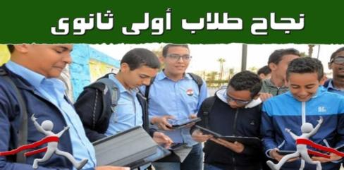 نجاح كل طلاب أولى ثانوى ومراعاة ظروف الإمتحانات الإلكترونية والورقية  54150