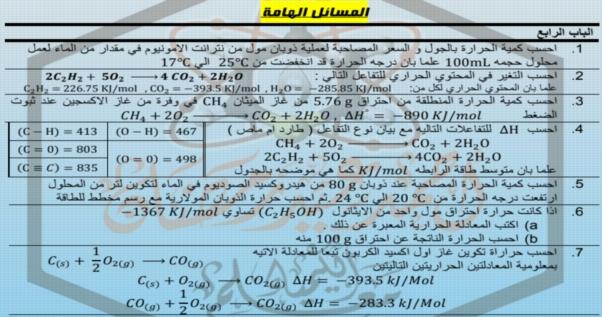 مراجعة كيمياء أولى ثانوي ترم ثانى أ/ أحمد عيد رمضان 54157