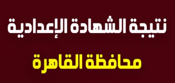 اعلان نتيجة إعدادية القاهرة على هذا الرابط 54158