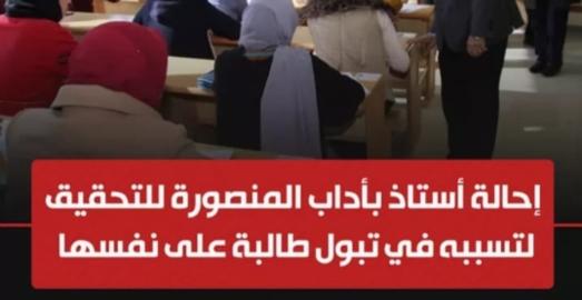 ايقاف استاذ بأداب المنصورة عن العمل واحالته للتحقيق لتسببه في تبول طالبة على نفسها 54161