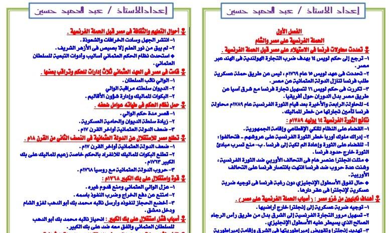 مراجعة التاريخ للثانوية العامة أ/ عبد الحميد حسين 54165