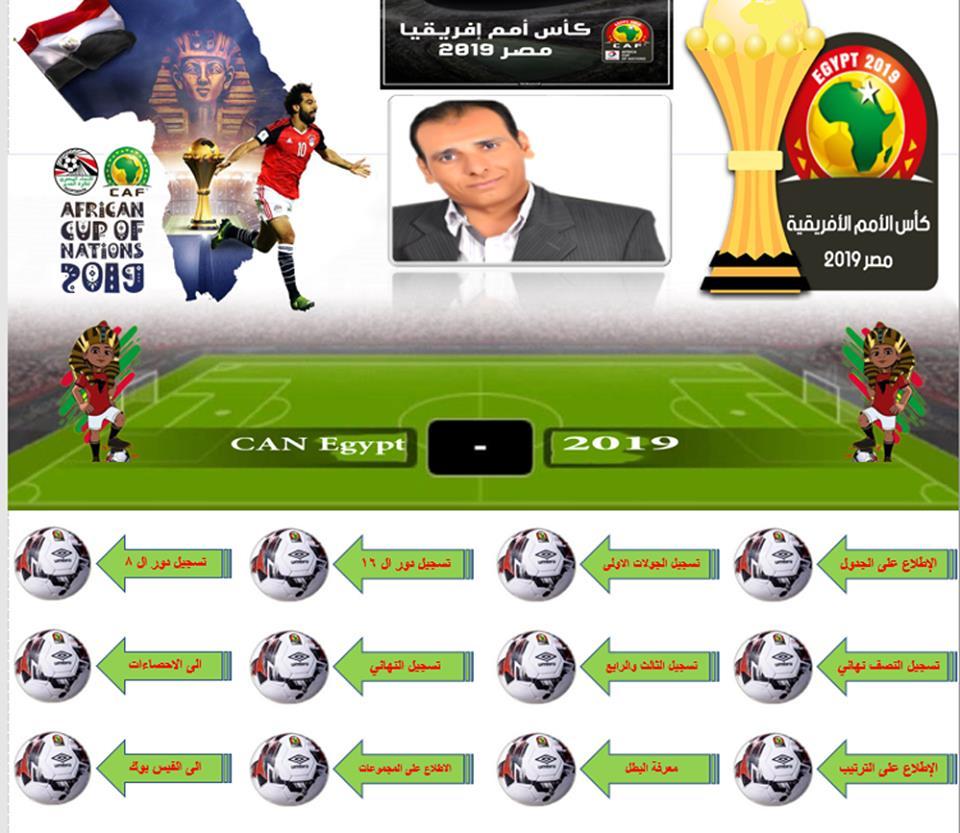 برنامج محمد جابر - كأس افريقيا (مصر) 2019 بالاكسيل 54167