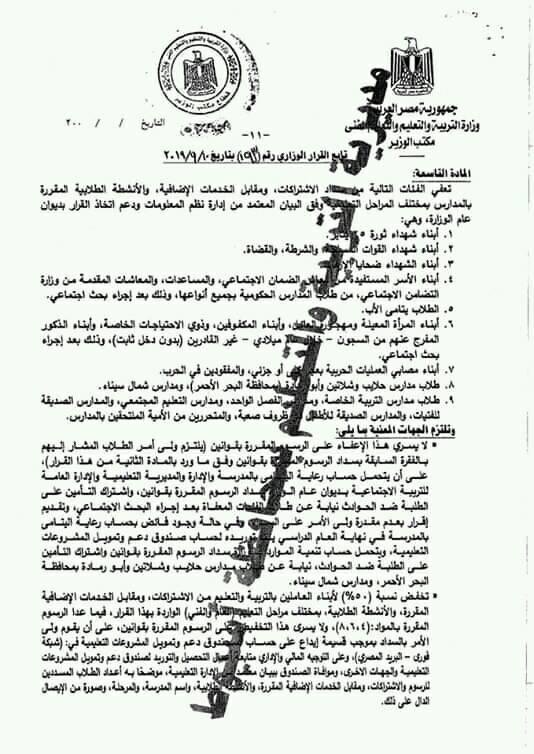 تقييد المطلق.. ورفض مديري المدارس تطبيق القرار 193 الخاص بالإعفاء من سداد المصروفات الدراسية 54190