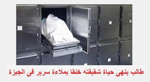 """لمعايرتة بالرسوب وتلقيبه بـ """"الفاشل"""".. طالب ثانوي يقتل أخته بالجيزة 54191"""
