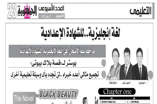 توقعات امتحان تالته اعدادي في اللغه الانجليزيه ترم أول بالحل أ/ محمد عبد الجابر 54197